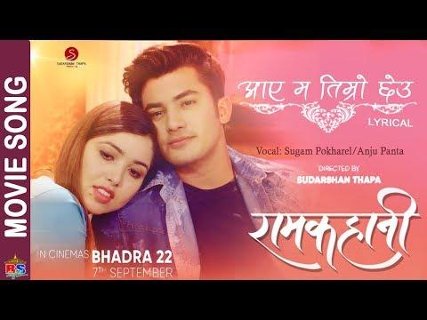 Aaye Ma Timro Chheu | RAMKAHANI | New Movie Song-2018 | Aakash Shrestha, Pooja Sharma, Kedar Ghimire thumbnail