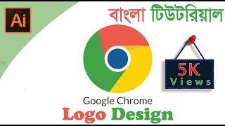 (Bangla Öğretici)Adobe Illustrator CC Google Chrome Logosu nasıl