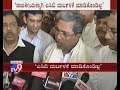 CM Siddarammiah's Reaction Over ACB in BS Yeddyurappa's Case