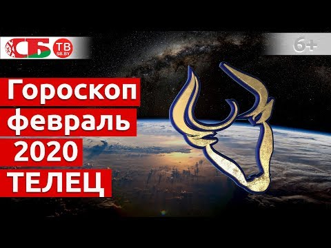 Гороскоп для знака Зодиака Телец на февраль 2020 года