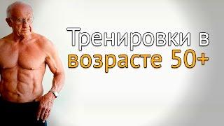Тренировки в пожилом возрасте и 40-50+ в тренажерном зале