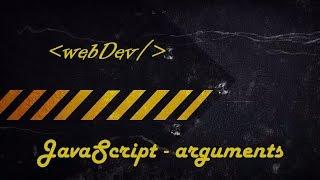 JavaScript #6 Функции: псевдомассив arguments