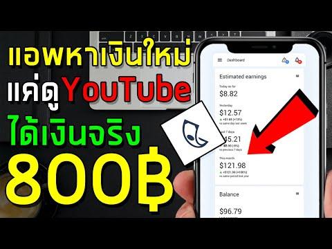 แอพหาเงินใหม่ล่าสุด !! หาเงินออนไลน์ ฿800-฿5,000 แค่ ดูยูทูปได้เงิน จ่ายเข้า Paypal (ฟรี!!)
