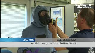 كيف يعمل خبراء منظمة حظر الأسلحة الكيميائية؟