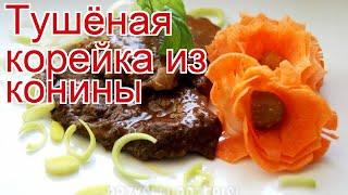 Рецепты из конины - как приготовить конину пошаговый рецепт - Тушёная корейка из конины за 240 минут