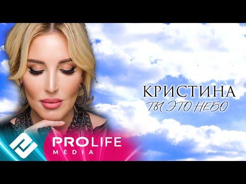 Кристина - Ты это небо / Kristina - Ti Eto Nebo