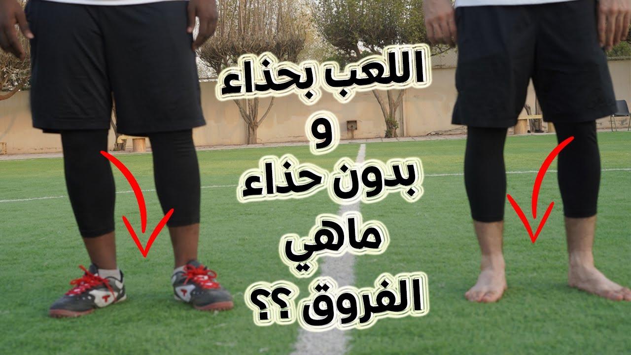 وش الفرق بين اللعب بحذاء و بدون حذاء حاجات لازم تعرفها جنون المهارات Youtube