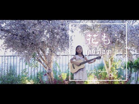 គ្រប់ទាំងផ្កា Flowers by ក្យង់ហាយ៉ង់(Korean) - Official Music Video