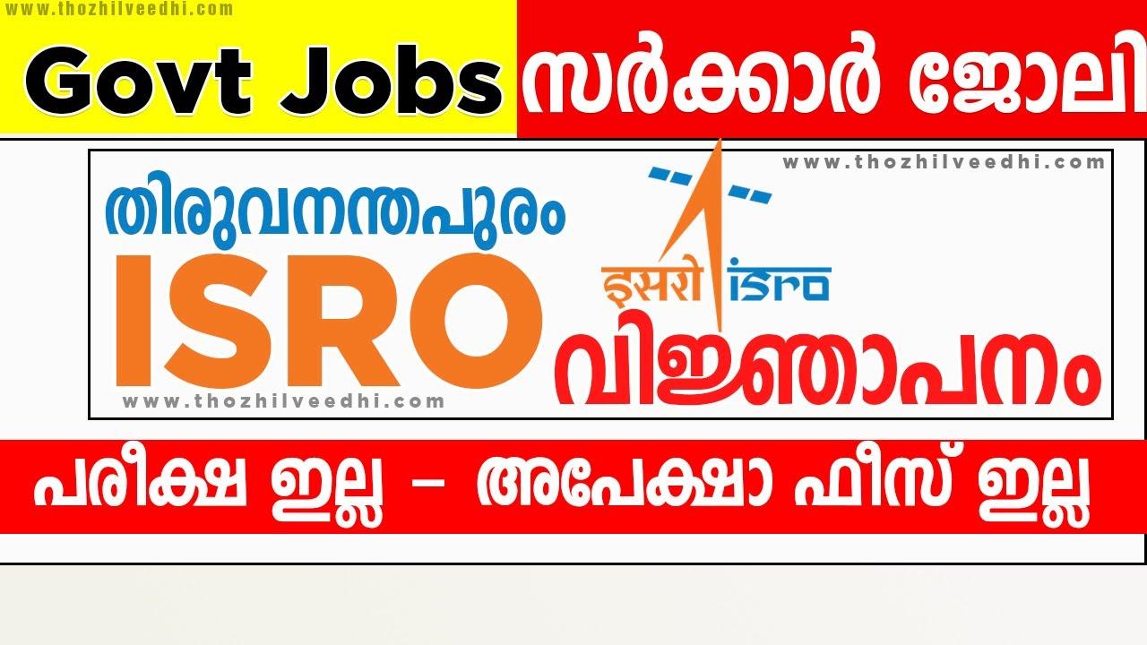 ISRO തിരുവനന്തപുരത്ത്  പരീക്ഷ ഇല്ലാതെ ജോലി - VSSC Recruitment 2021 - Online Application Form