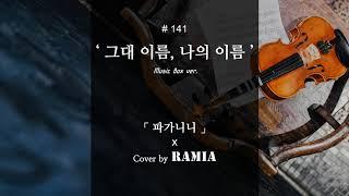 [Music Box] Paganini - Your Na…
