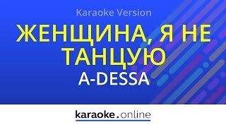 Женщина, я не танцую - A-Dessa (Karaoke version)