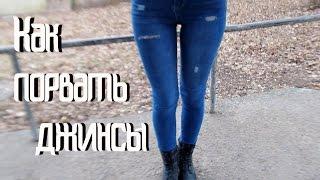 Как порвать джинсы(В этом видео я покажу как можно классно порвать джинсы в домашних условиях. Как легко и просто из старых..., 2016-02-17T15:01:52.000Z)