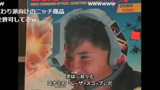 AVGNがファミコン周辺機器を遊ぶ(Ep47)(コメ付き) thumbnail