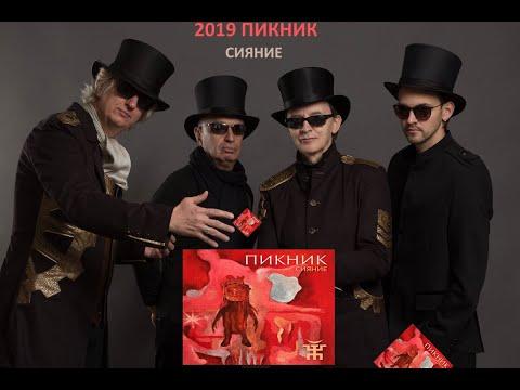Премьера  «Пикник».СИЯНИЕ, 2019 NEW!(Сингл) Альбом: *В руках великана.*