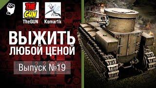 Выжить любой ценой №19 - от TheGun и Komar1K [World of Tanks]