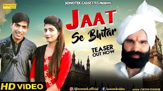 Official Teaser || Jaat Se Bhitar || Tehlan, Deepak Mor, Sonika Singh || New Haryanvi Song 2018