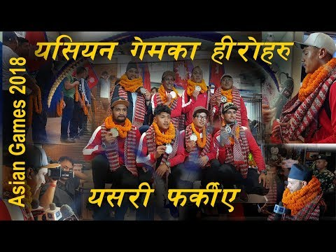 ASIAN GAME 2018 HEROS OF NEPAL   नेपाललाई जिताउने खेलाडी