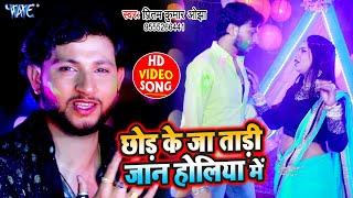 छोड़ के जा ताड़ी जान होलिया में | #Pritam Kumar Ojha का सबसे धमाकेदार होली गाना | Bhojpuri 2021 Song