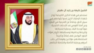من أقوال الشيخ خليفة بن زايد آل نهيان عن شهداء الوطن