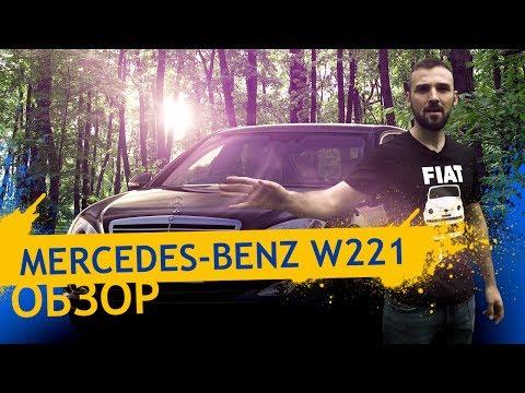 Mercedes-Benz S-класс обзор. Мерседес w221 за 700 000 руб, СУПЕРПОНТ!