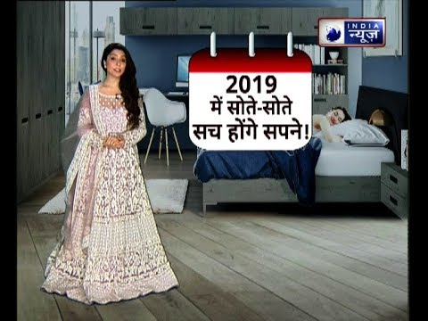 2019 में सोते-सोते सच होंगे सपने, जानिए Family Guru में Jai Madaan के साथ