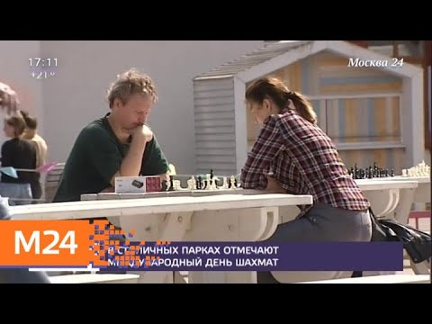 В столичных парках отмечают Международный день шахмат - Москва 24