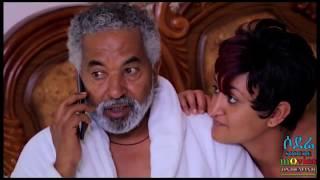 ፈልጌ አስፈልጌ Felege Asfelege Ethiopian film 2018