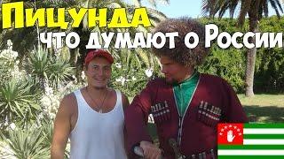 видео Отношение к России в Абхазии
