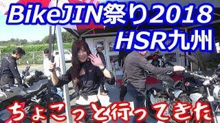 BikeJIN祭り2018にちょろっと行ってきた【NC750Xモトブログ】HSR九州