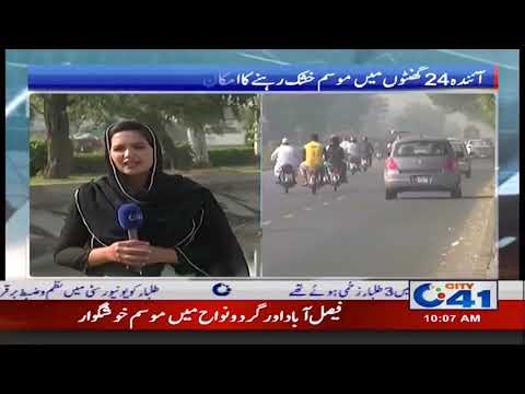 Pleasant Weather In Faisalabad | City 41