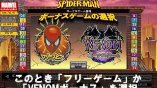 スパイダーマン spider man オンラインカジノのゲーム紹介