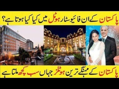 5 Most Experience Luxury Hotels In Pakistan 2019 | پاکستان کے مہنگے ترین لگژری ہوٹل | Ahmad Tv