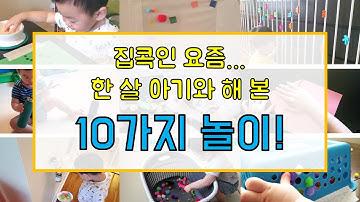 한 살 아기 놀이 10가지 | 16개월 아기와 집에서 놀기 | 뒷정리 쉬운 놀이 | 촉감놀이, 미술놀이, 소근육발달놀이 | 아무놀이 챌린지