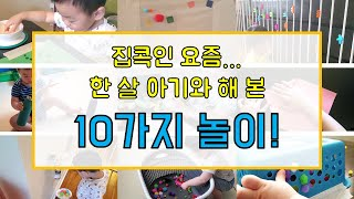 한 살 아기 놀이 10가지 | 16개월 아기와 집에서 …