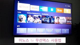 이노스 TV 무선덱스 연결 및 사용법