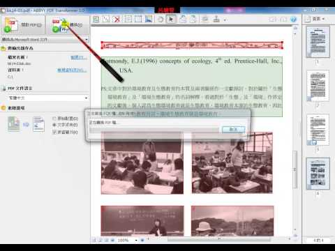 abbyy-pdf-transformer_a06_pdf轉word檔進階設定