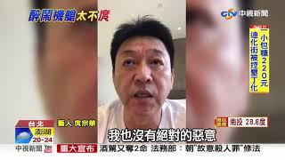 機上醉鬧騷擾空服員 庹宗華二度道歉│中視新聞 20190203