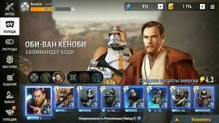 Оби-Ван и его кент Коди в игре Звездные Войны: Арена Силы.