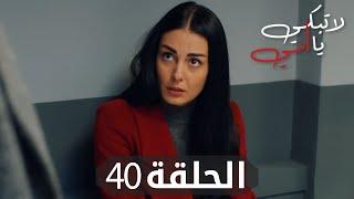 مسلسل لا تبكي يا أمي | الحلقة 40