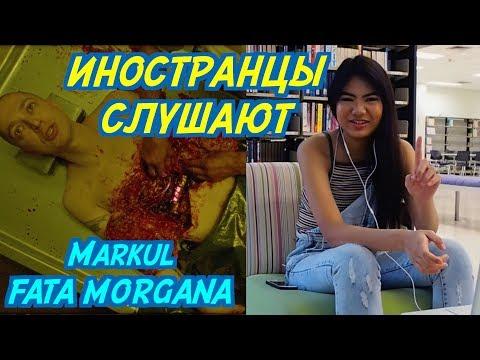ИНОСТРАНЦЫ СЛУШАЮТ: Markul ft. Oxxxymiron - FATA MORGANA. ИНОСТРАНЦЫ СЛУШАЮТ РУССКУЮ МУЗЫКУ