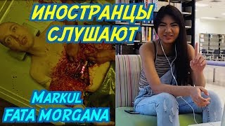 Download ИНОСТРАНЦЫ СЛУШАЮТ: Markul ft. Oxxxymiron - FATA MORGANA. ИНОСТРАНЦЫ СЛУШАЮТ РУССКУЮ МУЗЫКУ Mp3 and Videos