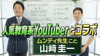 歴史を楽しく学ぶ方法とは?中田敦彦と人気教育系YouTuberムンディ先生が初コラボ