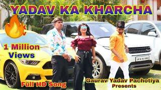 Yadav Ka Kharcha 2 | New Most Popular Desi Song 2019 | Gaurav Yadav Pachotiya