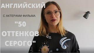 АНГЛИЙСКИЙ с актерами 50 ОТТЕНКОВ СЕРОГО