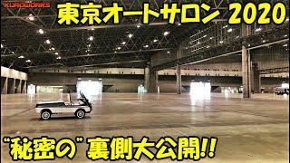 東京オートサロン2020!秘密の裏側大公開♪搬入&3日間会場レポート【Tokyo Auto Salon 2020】