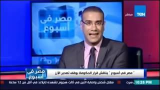 مصر في إسبوع | يناقش قرار الحكومة بوقف تصدير الأرز - 12 أغسطس