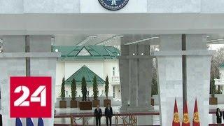 Встреча в узком кругу: Россия и Киргизия подтвердили союзнические отношения - Россия 24