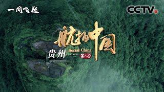 贵州:云海里倾听山水歌唱 大山中窥见宇宙传奇《航拍中国》第三季《一同飞越》第三集 | CCTV纪录