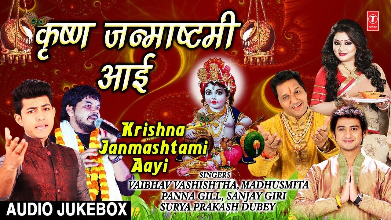 कृष्ण जन्माष्टमी आई I Krishna Janmashtami Aayi I PANNA GIL,VAIBHAV VASHISHTHA,SANJAY GIRI,MADHUSMITA