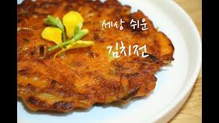 부침가루없이 김치전ㆍ김치 부침개 만들기(Crispy K…